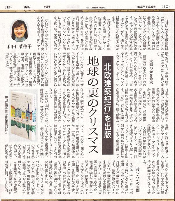 yamagatashimbun20131217ssss.jpg