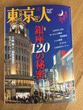 雑誌「東京人6月号」に掲載されました!