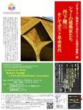 日本イラン建築都市会議