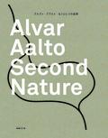 展覧会図録「アルヴァ・アアルト もうひとつの自然」