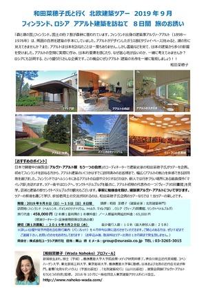 9月アアルト建築ツアーのご案内.jpg